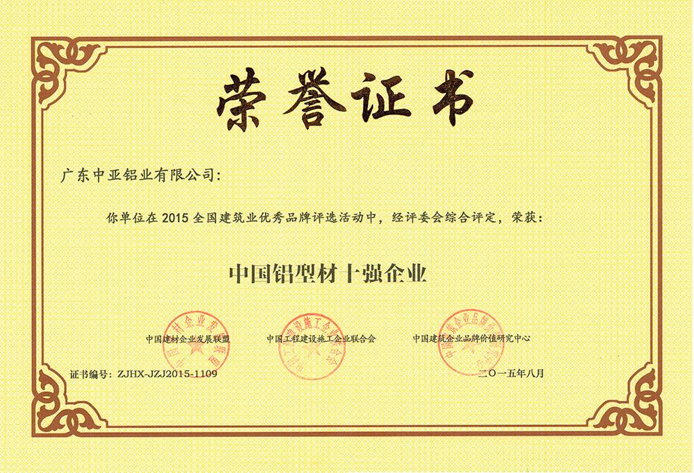 2015.8中国铝型材十强企业荣誉证书